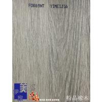 伊美家防火板 耐火板 0869木纹 粉晶橡木 木皮面免漆板胶合板