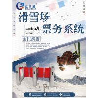 2018滑雪场新升级管理系统