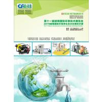 2019年越南国际水处理展空气净化展-越中会展