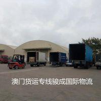 广州至澳门 深圳至澳门 珠三角至澳门展会展品设备回运报关运输服务ATA