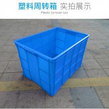大量批发塑料周转箱 塑料物流周转箱仓库塑料箱中转堆货塑料框定制