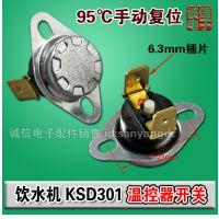 KSD301饮水机热水器温控开关 手动复位 95度 10A250V