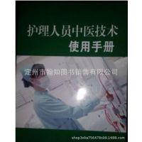 护理人员中医技术使用手册 国家中医药管理局 中医医疗技术