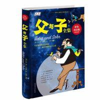 【精装彩色双语版】正版父与子全集 中英双语英汉对照 亲子漫画