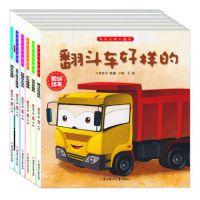 少幼儿童启蒙认知与探索图画书汽车绘本大彩图绘本书籍正版绘本
