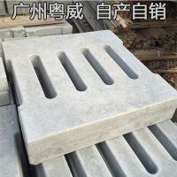 广州萝岗水沟盖板厂家自产自销