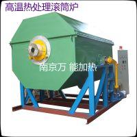 万 能佳供应RG-25旋转倾斜滚筒炉 热处理设备 烘干气氛保护