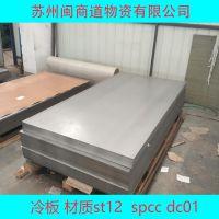 闽商供应:冷轧板 dc03 1.8mm  可定尺寸可分条现货批发...