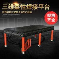 三维焊接平台 多孔定位组合工装平台 柔性焊接工装夹具焊接平板