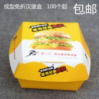 汉堡盒 免折叠黄色成型 汉堡包装盒 汉堡食品纸盒同款 汉堡薯条盒