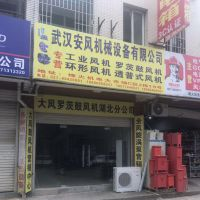 武汉安风机械设备有限公司