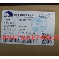 ME4312BSG Microne SOP8 广益达电子 ME4312