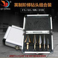 厂家直销5件套英制阶梯钻头套装 铝盒装台阶钻钢板钻麻花钻扩孔钻