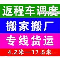 肇庆到重庆物流货运搬家回头车整车运输价格