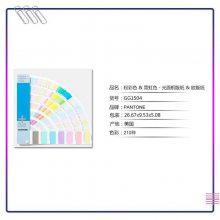 GG1504彩通潘通亮哑光粉彩色霓虹色CU卡9开头色号PANTONE化妆品行业专业