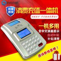 启点QDXF-9食堂消费机 刷卡机,食堂售饭机收费系统安装