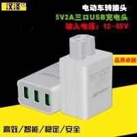 三口USB手机充电器电动车车载转接头充电头 电动摩托车转手机充电