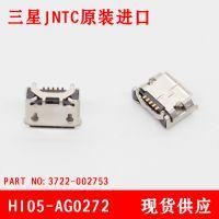 USB牛角母座连接器 三星JNTC 5芯贴片连接器 micro HI05-AG0272