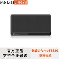 魅族 Lifeme-BTS30 2.0蓝牙音箱便携音响低音炮礼品批发定制