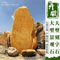 招牌门牌石刻字石厂家黄蜡石原石