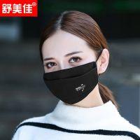 舒美佳韩版秋冬新款防尘防风保暖纯棉印花透气时尚印花平面口罩