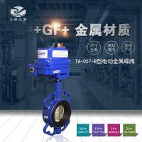 GF TA-057-B型电动金属蝶阀//瑞士乔治费歇尔/工业管路系统/EPDM
