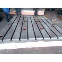 T型槽平台 铸铁平台
