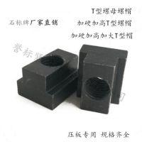 孝感T型螺母加工厂 高强度异形螺母生产工艺介绍