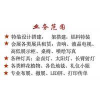 深圳会展中心展会展馆搭建,展位专业设计