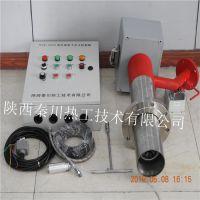 秦川热工燃油燃烧器及自动点火装置