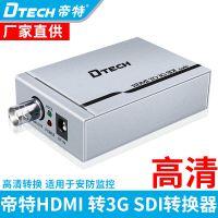 帝特DT-6529 HDMI转SDI转换器 HDMI转SDI高清转换器1080 安防监控