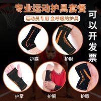 运动护膝护肘护腕脚裸护具男套装跑步膝盖护关节训练套装
