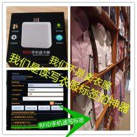 RFID手机读卡器 RFID手机标签读写器 超高频射频刷卡器 微型UHF读