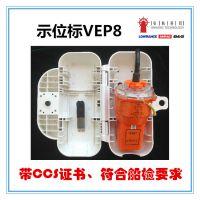 VEP8 卫星示位标 EPIRB GMDSS海上遇险搜救紧急示位标CCS证书