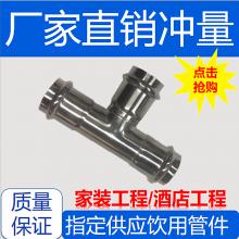 湖南卡压式304薄壁不锈钢管件变径三通 管件管件齐全DN50X20