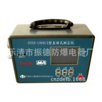 厂家直销重庆研究院煤矿CCGZ-1000/2型直读式测尘仪