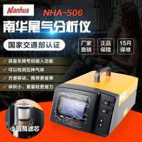 南华NHA-506 汽车尾气分析仪 废气检测仪废气分析仪 5种环保检测