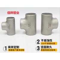 生产304不锈钢焊接无缝三通 冷拔无缝等径冲压三通厂家