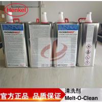 汉高Melt-O-Clean热熔胶清洗剂 天然原料高档洗胶剂批发