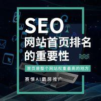 郑州手机网站设计的原则 赛憬科技网站制作