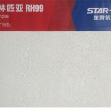 星牌矿棉板-北京宏科伟业公司-星牌矿棉板价格