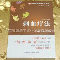 刺血疗法 主编:伦新 陈肖云 中国医药科技出版社