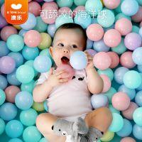 澳乐7.0冰淇淋色海洋球室内围栏波波球儿童马卡龙玩具球