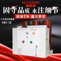VS1-12/630户内高压真空断路器
