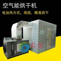 泰保6P定制空气能烘干机 热泵烘干房 农产品干燥箱设备 低价促销