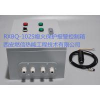 供应具有熄火保护的自动点火装置燃烧控制器RXBQ-102S