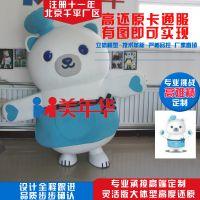 包邮北极熊卡通人偶服来图定制