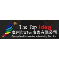 广州市幻天广告有限公司