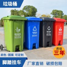 源头厂家直销120L环卫脚踏式塑料垃圾桶 可挂车户外 学校 企业 政府专用分类塑料垃圾桶