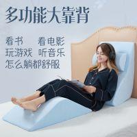 榻榻米床头靠垫孕妇老人记忆棉床靠枕护腰三角枕头床上靠枕大靠背
